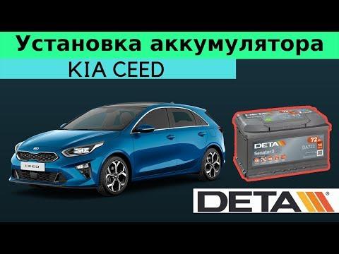 KIA CEED. Аккумулятор на автомобиль KIA CEED 1.6 CRDi 2012 года. Замена и установка.