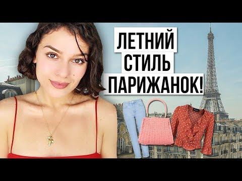 ЛЕТНИЙ СТИЛЬ ПАРИЖАНОК! ТОП 10 ВЕЩЕЙ НА ЛЕТО В ПАРИЖЕ! - Видео онлайн