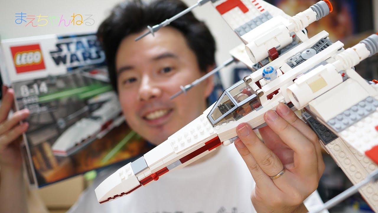 レゴ スターウォーズ Xウイングファイター LEGO STAR WARS X,Wing Starfighter 9493 , YouTube
