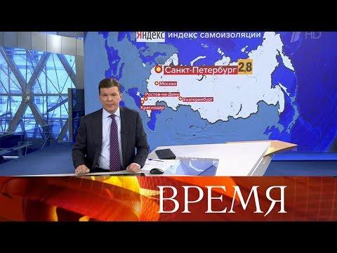 """Выпуск программы """"Время"""" в 21:00 от 07.04.2020"""