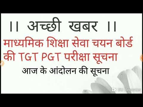 माध्यमिक शिक्षा सेवा चयन बोर्ड TGT PGT परीक्षा सूचना TGT PGT EXAM DATE
