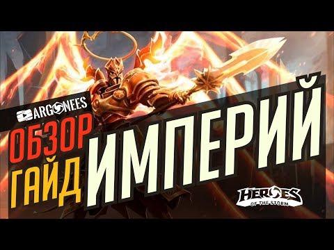 видео: ИМПЕРИЙ - АКТУАЛЬНЫЙ ГАЙД | heroes of the storm