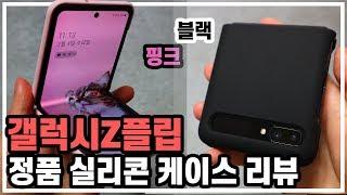 갤럭시Z플립 정품 실리콘 케이스 리뷰. 블랙 핑크 하구…