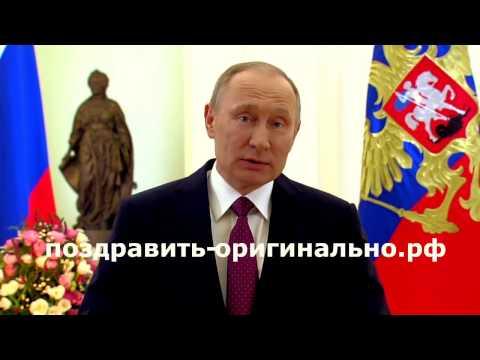 Поздравление с Днем рождения  от Путина  - пародия на заказ