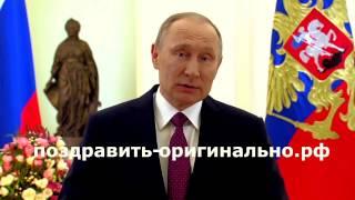 Поздравление с Днем рождения от Путина на заказ