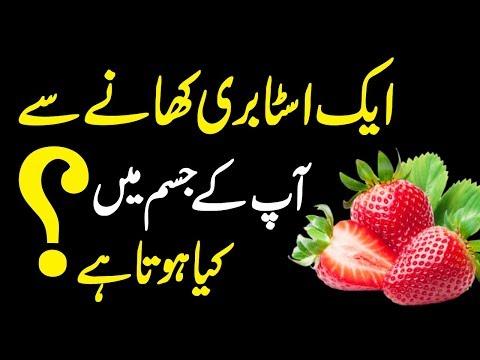 health-and-wellness-benefits-of-strawberries-(strawberry-k-fayde)-urdu-hindi-|-urdu-lab