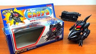 懐かしのおもちゃ!超特急ヒカリアン!約20年前のシンカリオン!ブラックエクスプレス 新幹線 電車 列車 から変形するロボット! 武器を客車に...