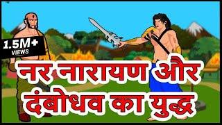 नर नारायण और दंबोधव का युद्ध | दानवीर कर्ण का पिछला जन्म और दंबोधव राक्षस | Maha Warrior