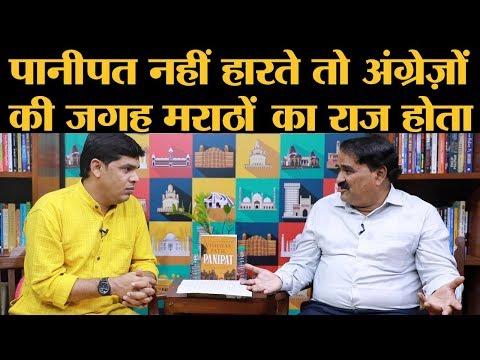 Panipat Writer Vishwas Patil Full Interview | Panipat Movie Controversy | Panipat Book | Kitabwala
