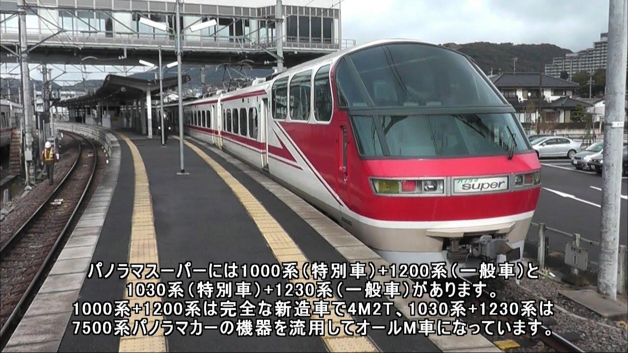 名鉄1030系パノラマスーパー前面...