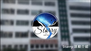 Publication Date: 2020-10-12 | Video Title: 可風中學學生會一號候選內閣 Starry 活動宣傳片