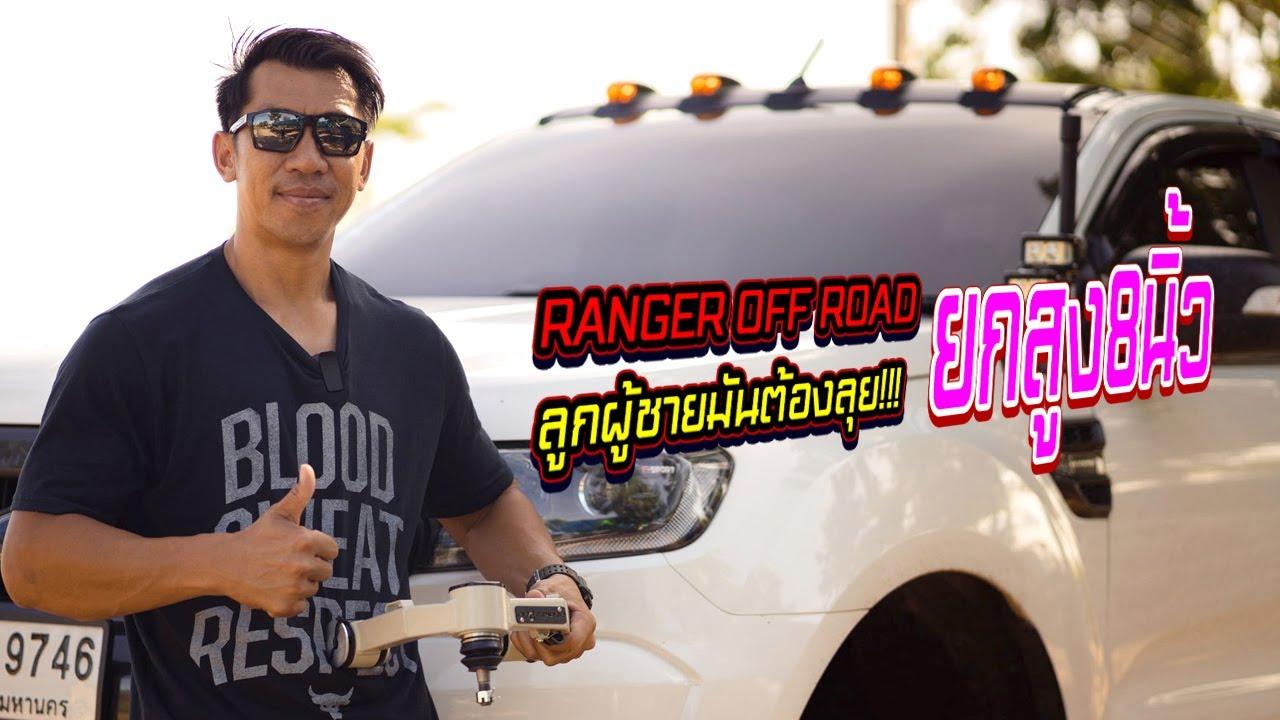 Ranger ยกสูง8นิ้ว ลูกผู้ชายมันต้องลุย!!!