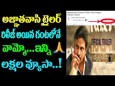 Agnyaathavaasi Theatrical Trailer Record...