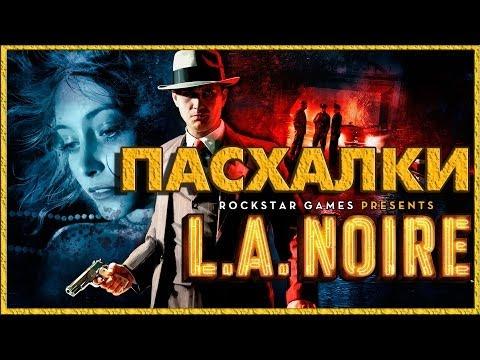Пасхалки в игре L.A.Noire [ Easter Eggs ]