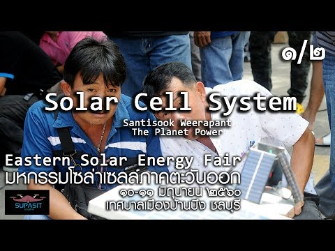 Solar Cell System 1/2 | The Planet Power