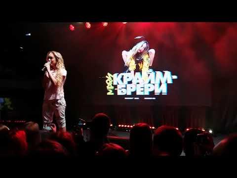 Мари Краймбрери : концерт в Екатеринбурге