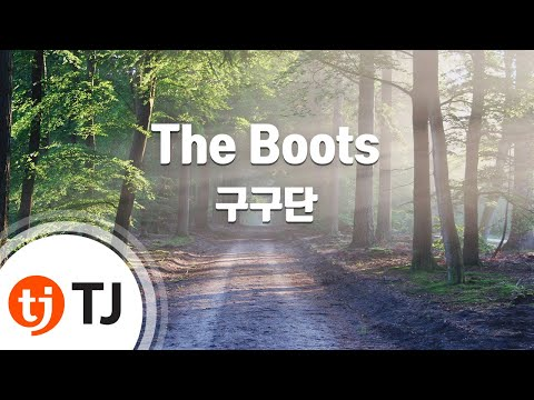 [TJ노래방] The Boots - 구구단(gugudan) / TJ Karaoke