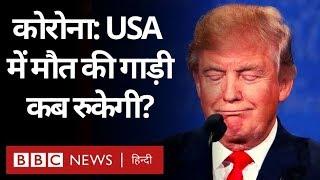Corona Virus से America में हालात कितने ख़राब हैं और Economy का क्या हाल है? (BBC Hindi)