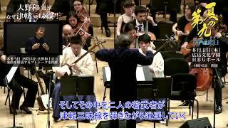 大野和士がなぜ津軽三味線!夏の第九Hiroshima2019 2つの三味線のための協奏曲