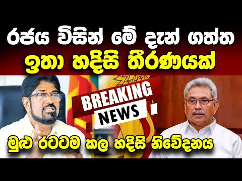 Breaking News | Special Announcement just reported Hiru tv