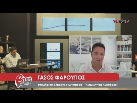 EnetTV: Συνέντευξη Τάσου Φαρούπου (15/5/2014)