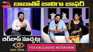 Baba Bhaskar Couple Exclusive Interview With TV5 Jaffer | Bigg Boss 3 Telugu | TV5 Tollywood