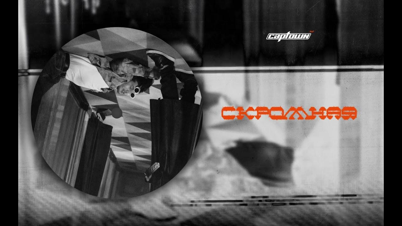 CAPTOWN - Скромная