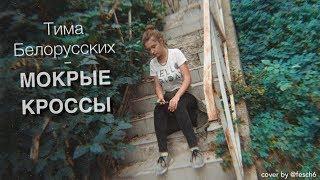 Тима Белорусских - Мокрые Кроссы (cover by @fesch6)