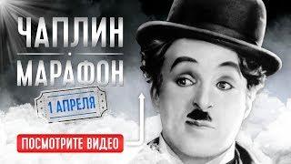 Чаплин-Марафон: фильмы Чаплина под живую музыку