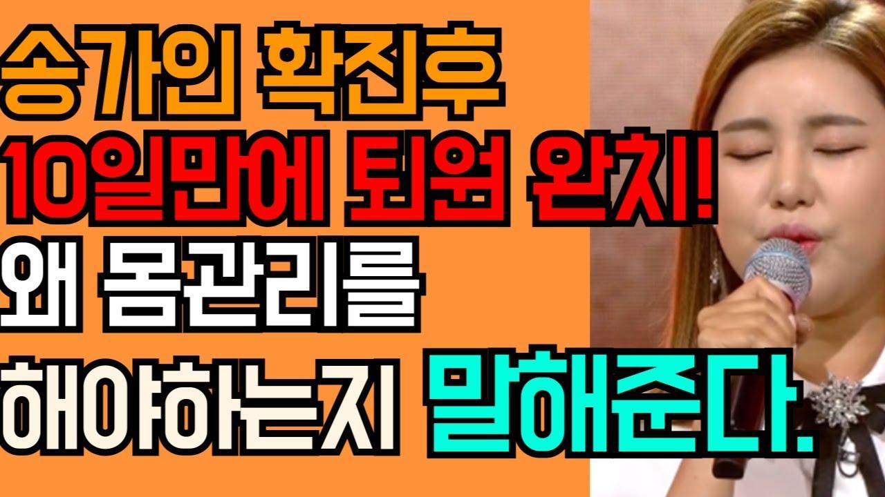 송가인 확진후 10일만에 퇴원 완치!  왜 몸관리를 해야하는지 말해준다. 트로트닷컴
