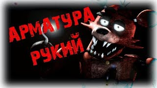Страшилки на ночь - АРМАТУРАРУКИЙ - Страшные истории мира