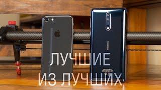 Сравнение Nokia 8 и iPhone 8 - какая из восьмерок восьмерит лучше?