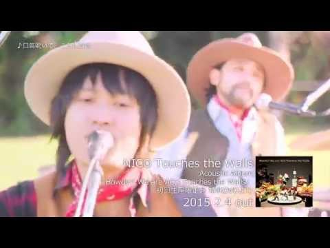 NICO Touches the Walls 『Howdy!! We are Aco Touches the Walls特典DVDダイジェスト』