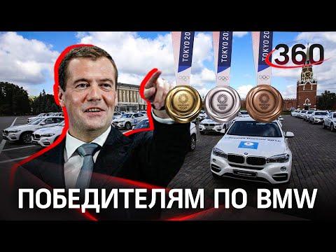 Медведев подарил BMW российским призёрам токийской Олимпиады. Кому досталась Х5, а кому Х3?
