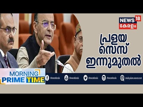 morning-news:-kerala-imposes-flood-cess-on-gst-from-august-1-onwards-|-1st-august-2019