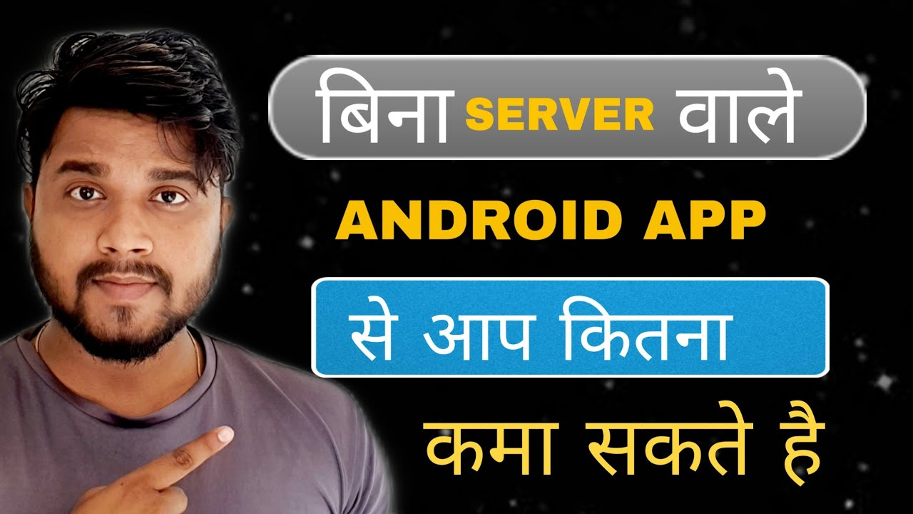 How to earn money without connect server with app - bina server wale app - app se paisa kaise kamaye