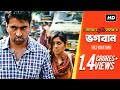 Bhogoban (bojhena Shey Bojhena) (bengali) (full Hd) (2012) video