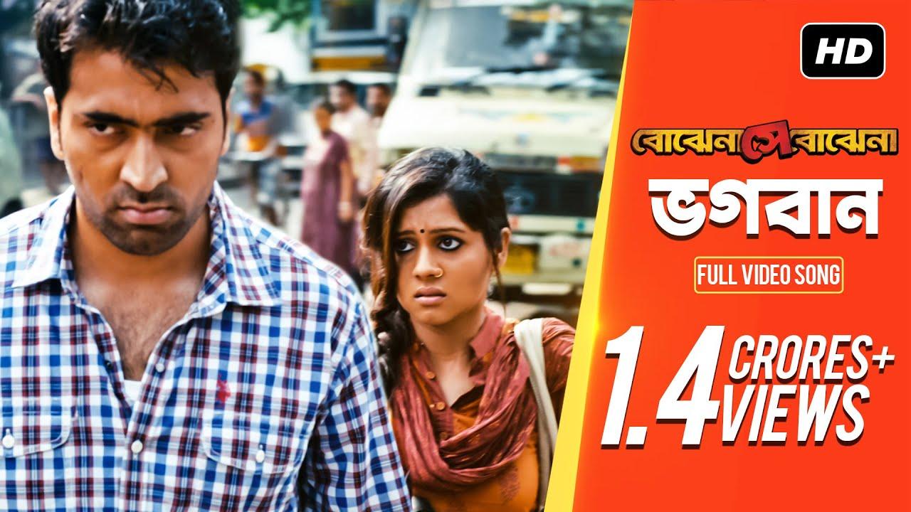 Download Bhogoban (ভগবান) | Bojhena Shey Bojhena | Soham | Mimi | Abir | Payel | Somlata | Arindom | SVF
