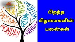 பிறந்த கிழமைகளின் பலன்கள் | Birthdays Astrology | Britain Tamil Bhakthi | Benefits of birthdays