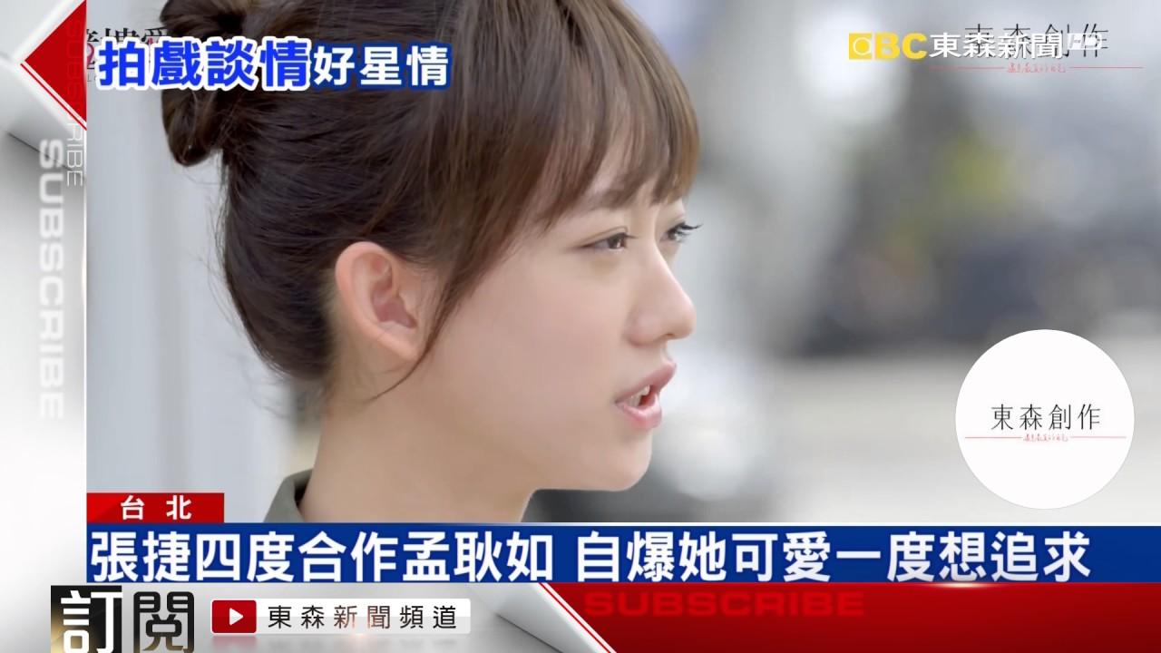 「鐘樓愛人」孟耿如與張捷 4度合作交情好 - YouTube
