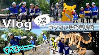 ★Vlog★ポケモン Kids TV 撮影の1日!かんあきファミリー 北海道2日目♪