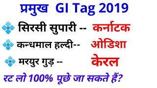 प्रमुख GI Tag 2019 | GI tag current affairs | what is GI tag | RRB NTPC, GROUP D, & all exam