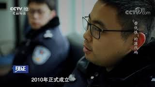 《见证》 20190816 网络暗战(一)| CCTV社会与法