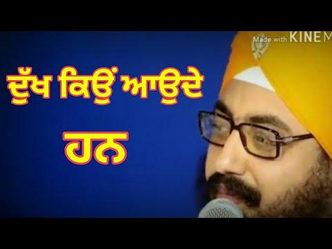ਦੁੱਖ ਕਿਉਂ ਆਉਦੇ ਹਨ || Sant baba ranjit singh ji ||ਸੰਤ ਬਾਬਾ ਰਣਜੀਤ ਸਿੰਘ ਜੀ ਖਾਲਸਾ || exclusive 2017