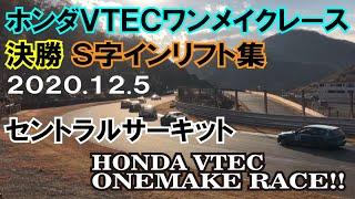 2020.12.5ホンダVTECワンメイクレースRd.Final決勝S字右 セントラルサーキット
