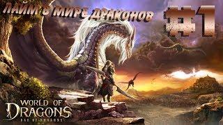 World of Dragons #1 - Первые квесты