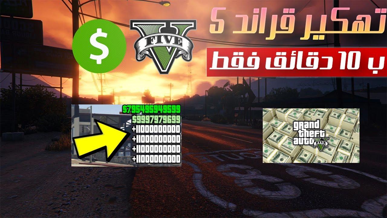 Hack Gta V Ps3 Ps4 هاك قراند 5 سوني 3 و 4 Home Facebook