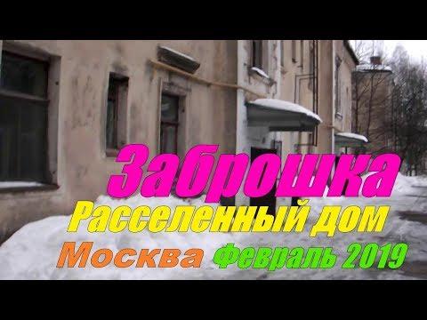 ЗАБРОШКА  Москва  Расселенный ДОМ  Февраль 2019