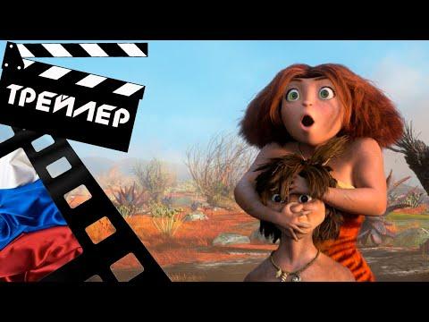 💎 СЕМЕЙКА КРУДС: НОВОСЕЛЬЕ (THE CROODS: A NEW AGE) - 2020 (ТРЕЙЛЕР) (РУС)