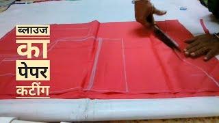 ब्लाउज के नाप से ब्लाउज का कटींग | Paper cutting Blouse | Blouse Cutting Guide | Vanshika Fashion ❤